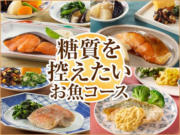 糖質お魚コース 2021春夏