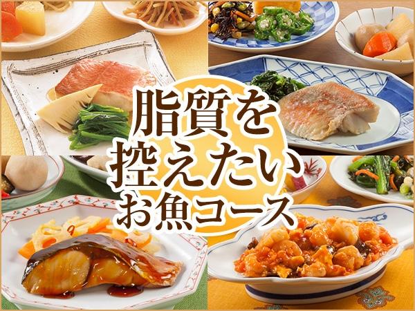 脂質お魚コース 2021春夏