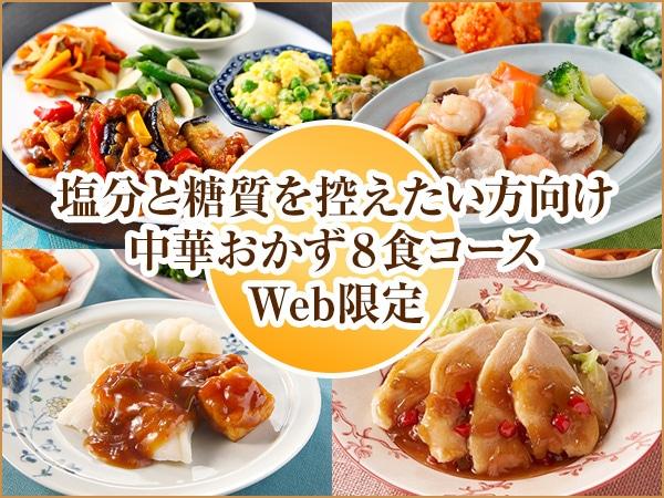 塩分と糖質を控えたい方向け 中華おかず8食コースWeb限定・2021年9月