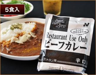 レストランユース ビーフカレー辛口 5食