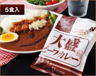 レストランユース 大盛ビーフカレー 5食