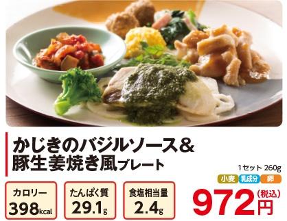 気くばり御膳パワーデリ かじきのバジルソース&豚生姜焼き風プレート