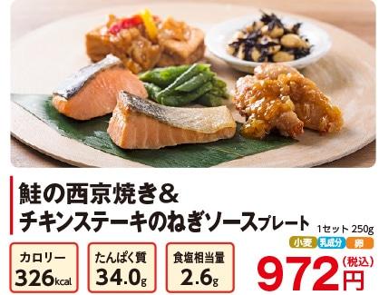 気くばり御膳パワーデリ 鮭の西京焼き&チキンステーキのねぎソースプレート