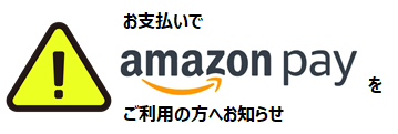 Amazon Payをご利用のお客様へ
