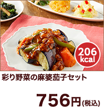 気くばり御膳 サーモントラウトのタルタルソースとおかず5種(242kcal)