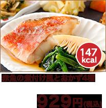 気くばり御膳 鶏肉の卵とじ風セット(175kcal)