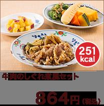 気くばり御膳 牛肉のしぐれ煮風セット(251kcal)