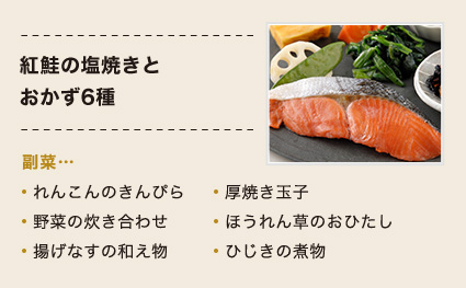 紅鮭の塩焼きとおかず6種