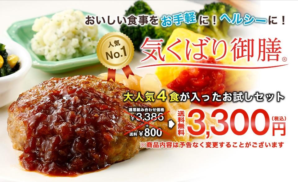人気No.1 気くばり御膳 初回限定・数量限定 送料込2,980円(税込)
